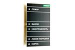 Аргус-Спектр Шкала БИ32-И (комплект«Стрелец-Медицинский») (Стрелец-Интеграл®)