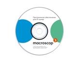 Macroscop Лицензия ST(х64)
